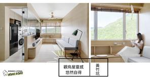 【室內設計案例】觀鳥屋靈感啟發+日本美學的天然風格,悠然自得的家居生活