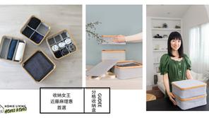 【收納神器】收納女王近藤麻理惠也在使用的- GUDEE KIM 加蓋分格收納盒