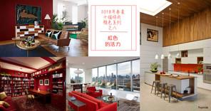 不要害怕在家居使用紅色,讓紅色展現你個性開朗、自信和不拘小節的一面。