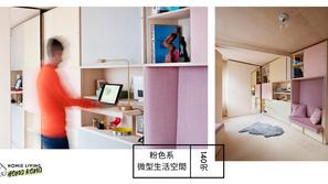 【環球蝸居 - 只有140呎】粉色系微型生活空間也可以過地比你輕鬆自在