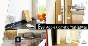 【Apple Smart Home】打算使用Apple Homekit 的你,不可以不知道Eve