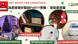 【🎄聖誕家居佈置🎄智能家居篇】智能家居產品也是您的聖誕裝飾,營造更生動的聖誕氣氛!