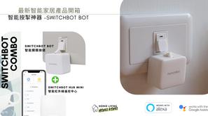 【智能新產品開箱】用SwitchBot Bot 智能開關按鈕 代替你去按掣,智能化所有傳統家電開關!