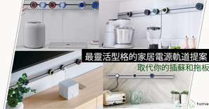 正在裝修?不要錯過讓插電變得更型格方便的Eubiq電力軌道!