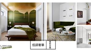 【環球家居】重新定義奢華風,高級感色彩塑造出低調奢華中的個性。
