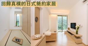 《設計案例》療癒感滿滿的日式暖木家居