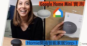 開箱 Google Home Mini 入門功能和用途教學