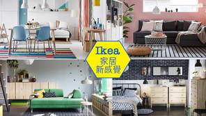 在Ikea找7件輕鬆更換的小家品,為家居帶來新的感覺!
