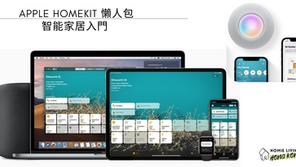 【Homepod Mini 強勢登場後】智能家居入門教學 - Apple HomeKit 懶人包,介紹功能和智能產品