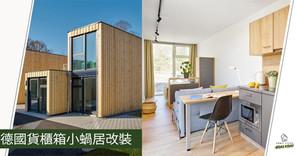 將貨櫃箱改裝為舒適的居住空間已不是新概念了