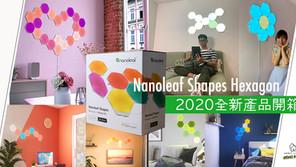 【最強家居氛圍智能燈】終於可以開箱最新一代 -- Nanoleaf Shapes Hexagons