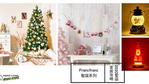 【2020聖誕家居佈置攻略】Francfranc聖誕系列輕鬆營造節日氣氛