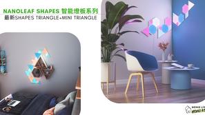 【智能家居新品推介】Nanoleaf Shapes 系列 - 用不同形狀的智能燈板拼接出家居最有氛圍的創意牆面