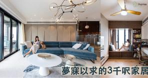《設計案例》夢寐以求的3千呎家居,展現典雅柔和的氣質和藝術感!