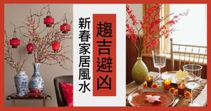 農曆新年風水101:趨吉避凶