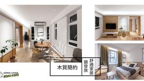 【室內設計案例】舒適的生活,就是生活上的一點一滴都由細膩的設計照顧到