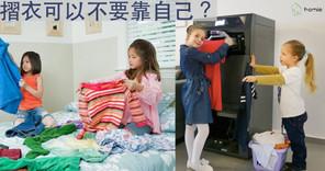 懶人福音-自動摺衣機