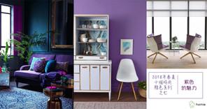 紫色的個性和靈性展現出你與眾不同的一面