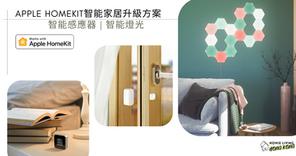 【Apple HomeKit智能家居升級方案】限時優惠升級家中智能感應和燈光效果!