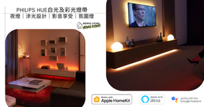 【智能燈帶開箱】Philips Hue白光及彩光燈帶,用作夜燈,滲光設計,影音享受還是氛圍燈,都是家居不可缺少的