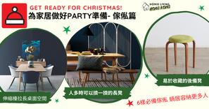 【聖誕新年家居聚會就到了】homie推薦6樣必備聚會傢俬,蝸居也可容納更多人!