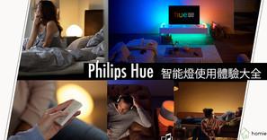 想知道Philips Hue 有咩咁巴閉?開箱 Philips Hue智能燈功能使用全攻略