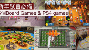 新年聚會必備6個 Boardgames & PS4 派對遊戲!