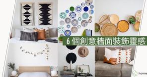 給您6個有趣創意的家居牆面裝飾靈感