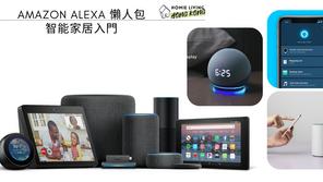 【Amazon Alexa智能家居入門教學】懶人包介紹Amazon Alexa產品和功能