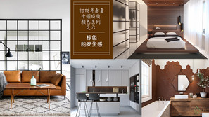 棕色,有技巧地運用,不但不會沉悶,反而為你的家居帶來安全感和平靜。