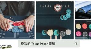 極致的 Texas Poker 體驗 - 籌碼 Poker Chips