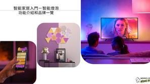 智能家居入門產品-智能燈泡功能介紹和品牌推薦
