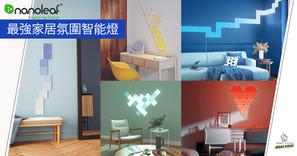 【開箱最強家居氛圍智能燈Nanoleaf】燈光成為家居最耀眼的裝飾品