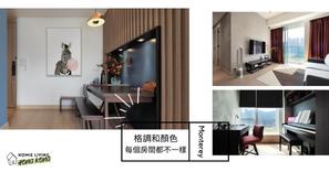 【室內設計案例】無需指定的風格,每個房間都有自己的格調和顏色