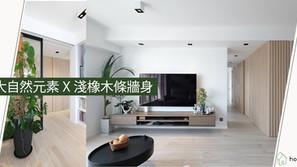 《設計案例》鍾情大自然元素配上淺橡木條牆身,簡約樸實的愜意,有誰會不喜歡?