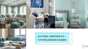 藍色,令人平靜及放鬆,看看你家居的不同角落的藍色靈感