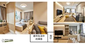 【室內設計案例】溫潤暖木配搭灰色調,特色木條子屏風塑造出都市生活中的禪意