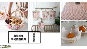 農曆新年家居裝飾佈置提案-去舊迎新,留在家中感受新一年的全新氣象。