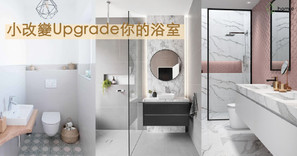 小物件輕鬆Upgrade你的浴室!