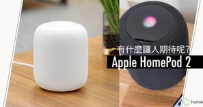 第二代Apple HomePod智能音箱蓄勢待發,有什麼值得期待呢?