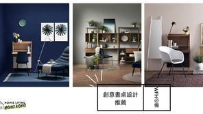 【五個書檯推薦】時不時都需要WFH,在家工作必備的創意書桌設計