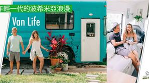 """年輕一代""""遊牧民族""""的波希米亞浪漫 - 將185呎的巴士改造成海灘旁的燦爛之居"""