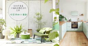 綠色,春夏的小清新,也為你的家居也帶來久違的小清新