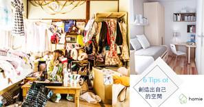 受夠了擁擠的生活環境! 極簡生活-為家居生活創造出自己的空間