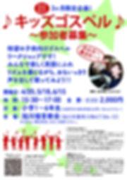 GS_キッズゴスペル.jpg