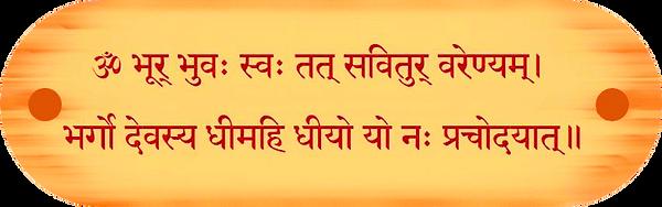 gayatri-mantra-escritura-1.png