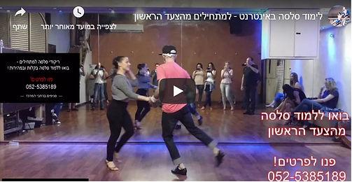 סלסה ולטיניים בתל אביב