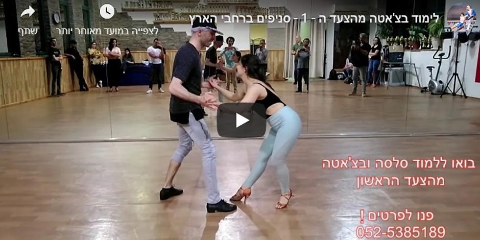 התרגיל הזה יעלה לכם את הביטחון בריקוד הבצ'אטה
