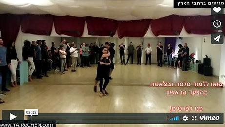 חוג ריקודי סלסה