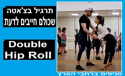 DOUBLE HIP ROLL